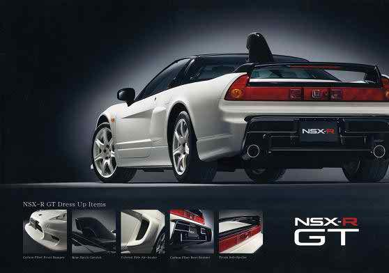 2005 Honda NSX-R GT